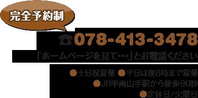 電話:078-413-3478