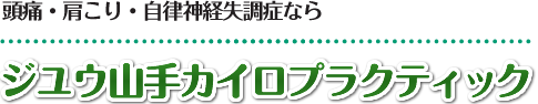 【神戸市東灘区の整体】ジユウ山手カイロプラクティック:ホーム