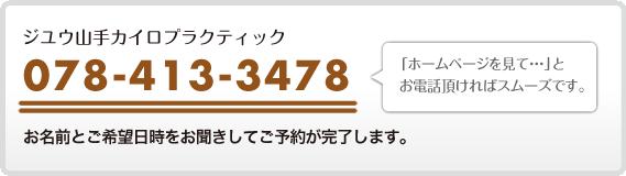 電話でのご予約は078-413-3478