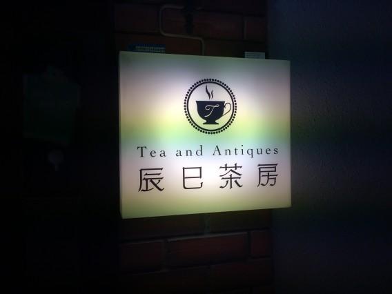辰巳茶房2