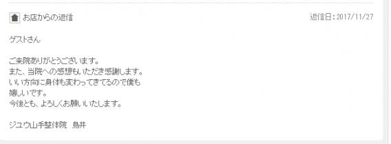 藤川さん返信