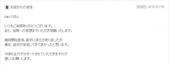 スクリーンショット (25) - コピー