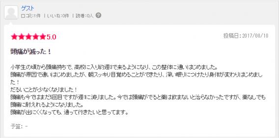 松田真菜さん