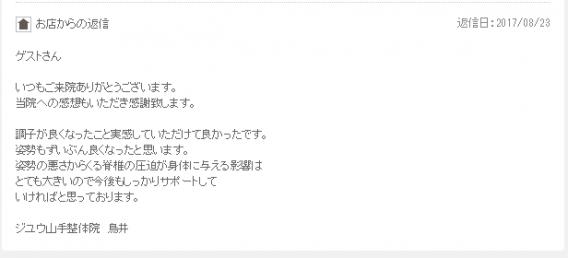 合田さん返信