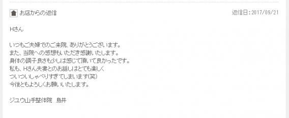 浜田さん 返信