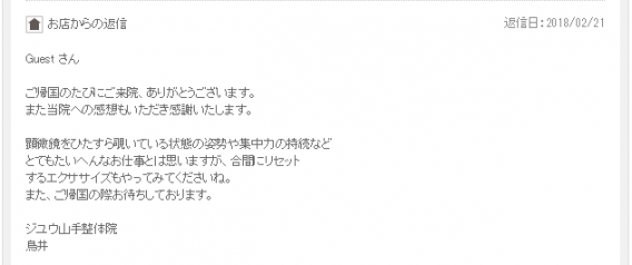 菅野さん返信