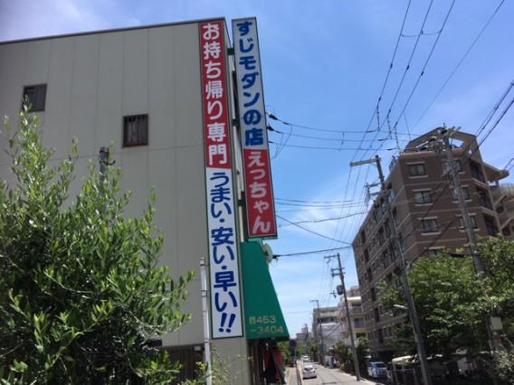 本山南町の【すじモダンの店 えっちゃん】に行ってきました。