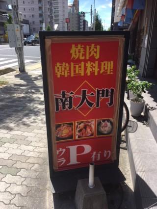 東灘区森南町の韓国料理店【南大門】でランチ