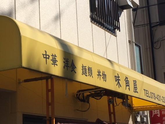甲南山手・深江の食堂【味角屋】