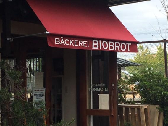 芦屋の行列パン屋さん【ベッカライ・ビオブロート】に行ってきました。