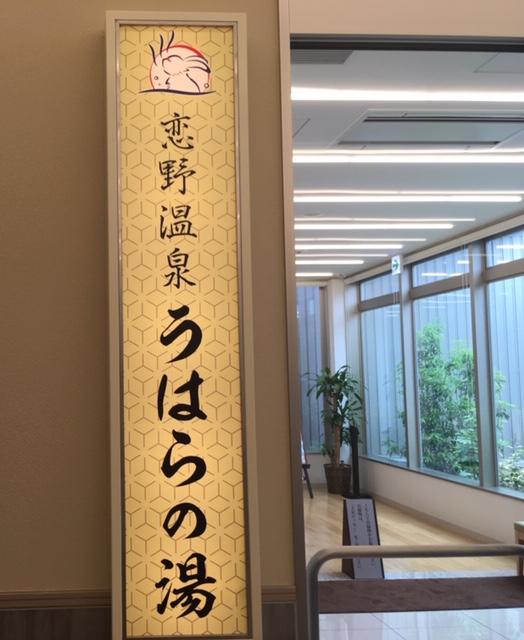 【恋野温泉うはらの湯】に行ってきました。