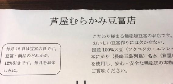 阪神 芦屋駅近く【芦屋むらかみ豆冨】の豆腐をいただきました。