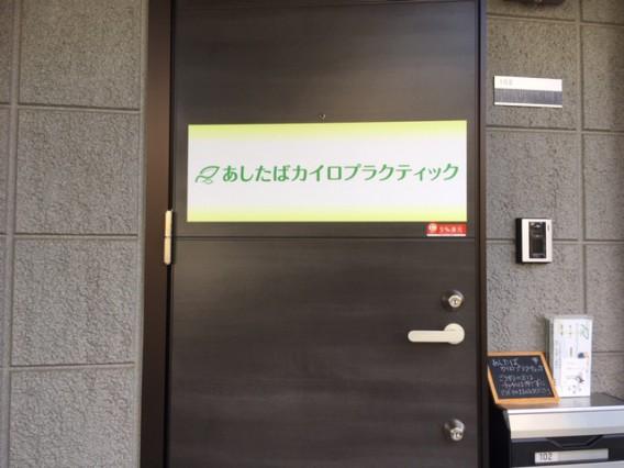 久々の東京~小田原の旅