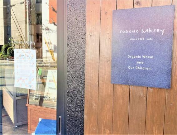 東灘区・甲南山手のパン屋さん【CODOMOベーカリー】